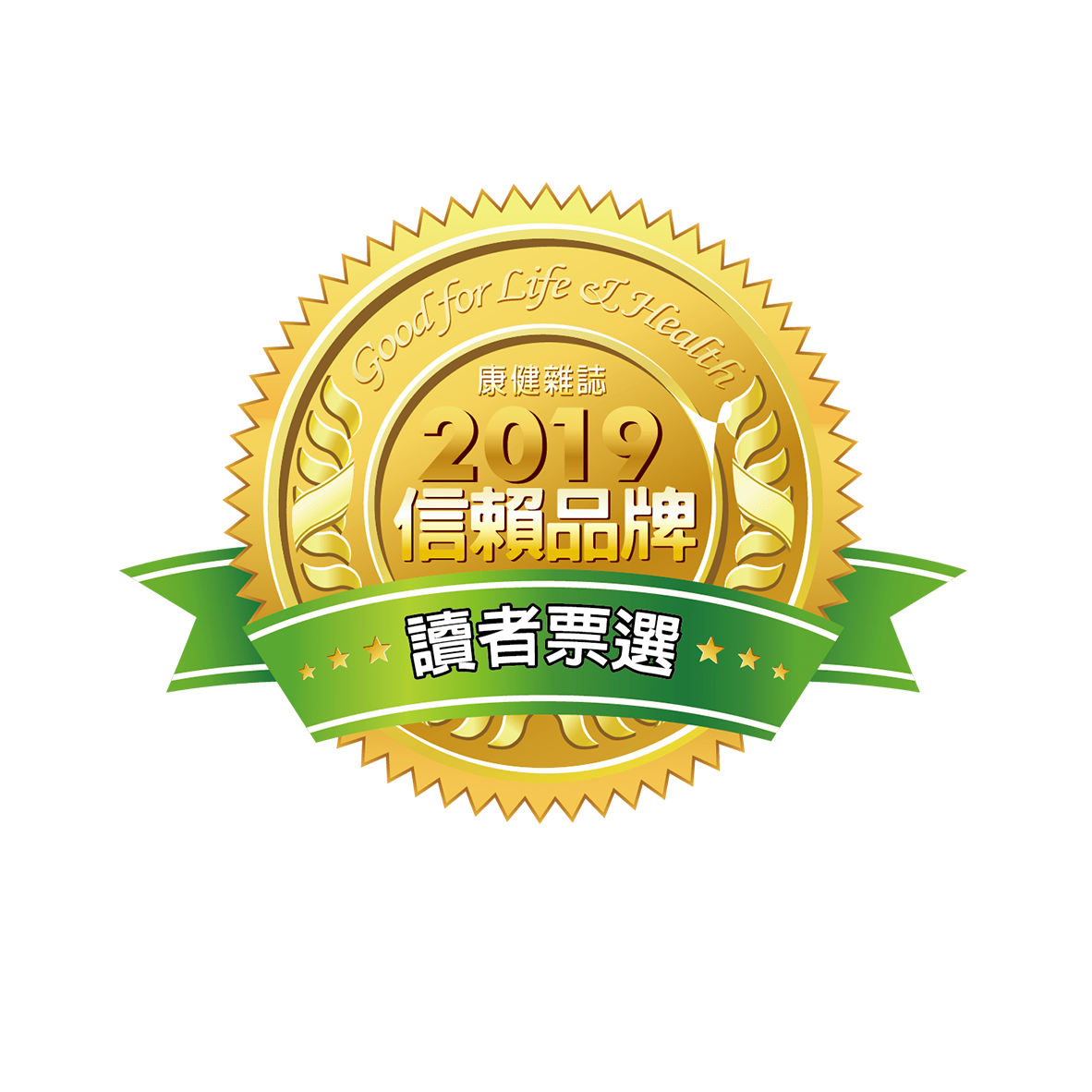 狂賀!丸莊醬油連續兩年榮獲《康健雜誌》「信賴品牌」醬油類第一名。